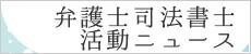 弁護士・司法書士活動ニュース