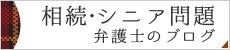 名古屋市の相続・シニア問題弁護士のブログ
