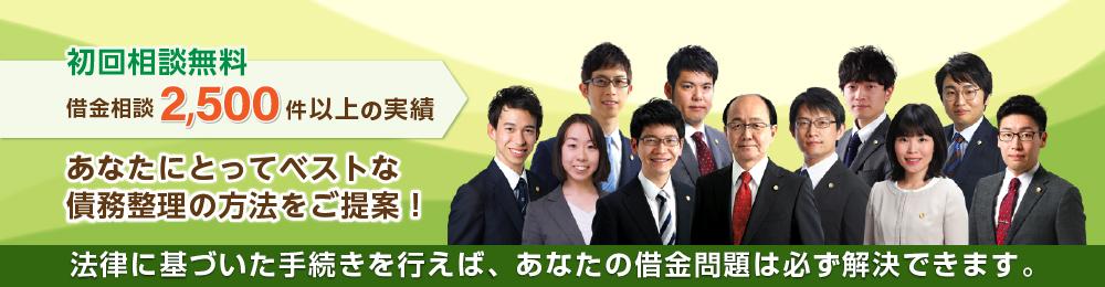 名古屋市の債務整理弁護士による...