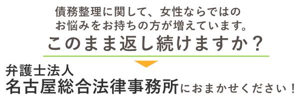 債務整理に関して、女性ならではの悩みをお持ちの方が増えています。|このまま返し続けますか?|名古屋総合法律事務所にお任せを!
