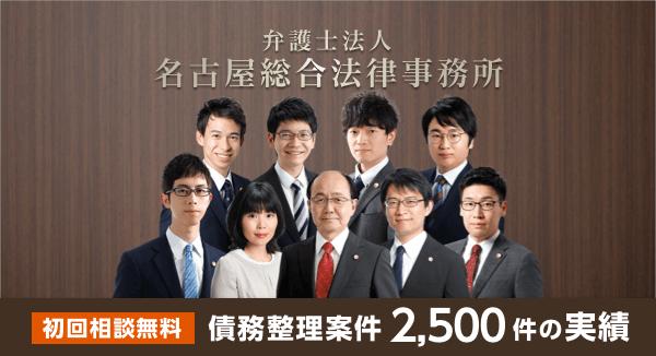債務整理案件2500件の実績 弁護士法人名古屋総合法律事務所